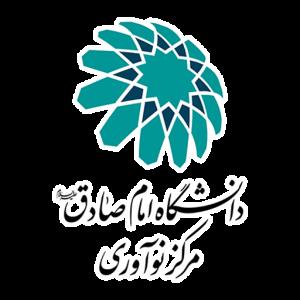 innovation isu مرکز نوآوری دانشگاه امام صادق (علیه السلام)