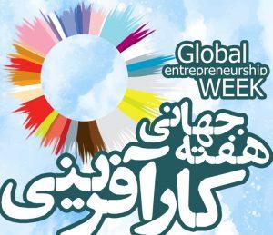 هفته جهانی کارآفرینی