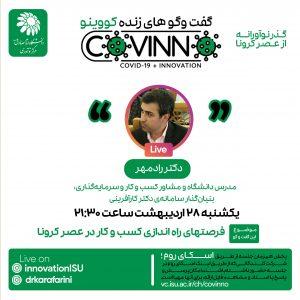 covino7 - رویداد کووینو - دکتر رادمهر - فرصت های راه اندازی کسب و کار در عصر کرونا