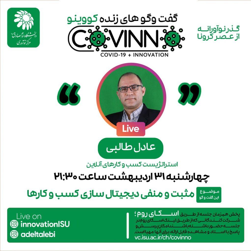 covino10 - رویداد کووینو - دکتر عادل طالبی - استراتژیست کسبوکارهای آنلاین