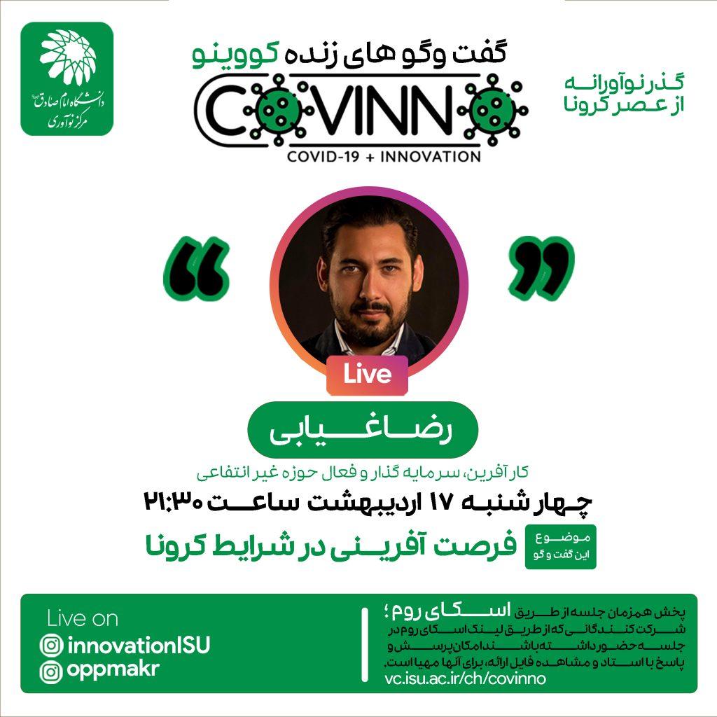 covino1 - رویداد کووینو - رضا غیابی - فرصتآفرینی در شرایط کرونا