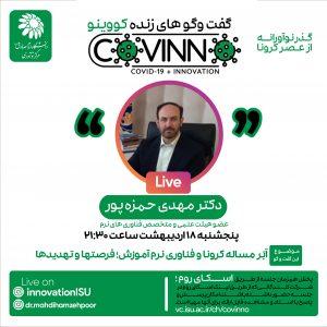 covino2 - رویداد کووینو - فناوری نرم آموزش و فرصتهای کرونایی آن
