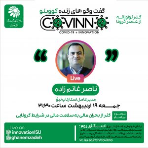 covino3 - رویداد کووینو - ناصر غانم زاده - گذر از بحران مالی به سلامت مالی در شرایط کرونا