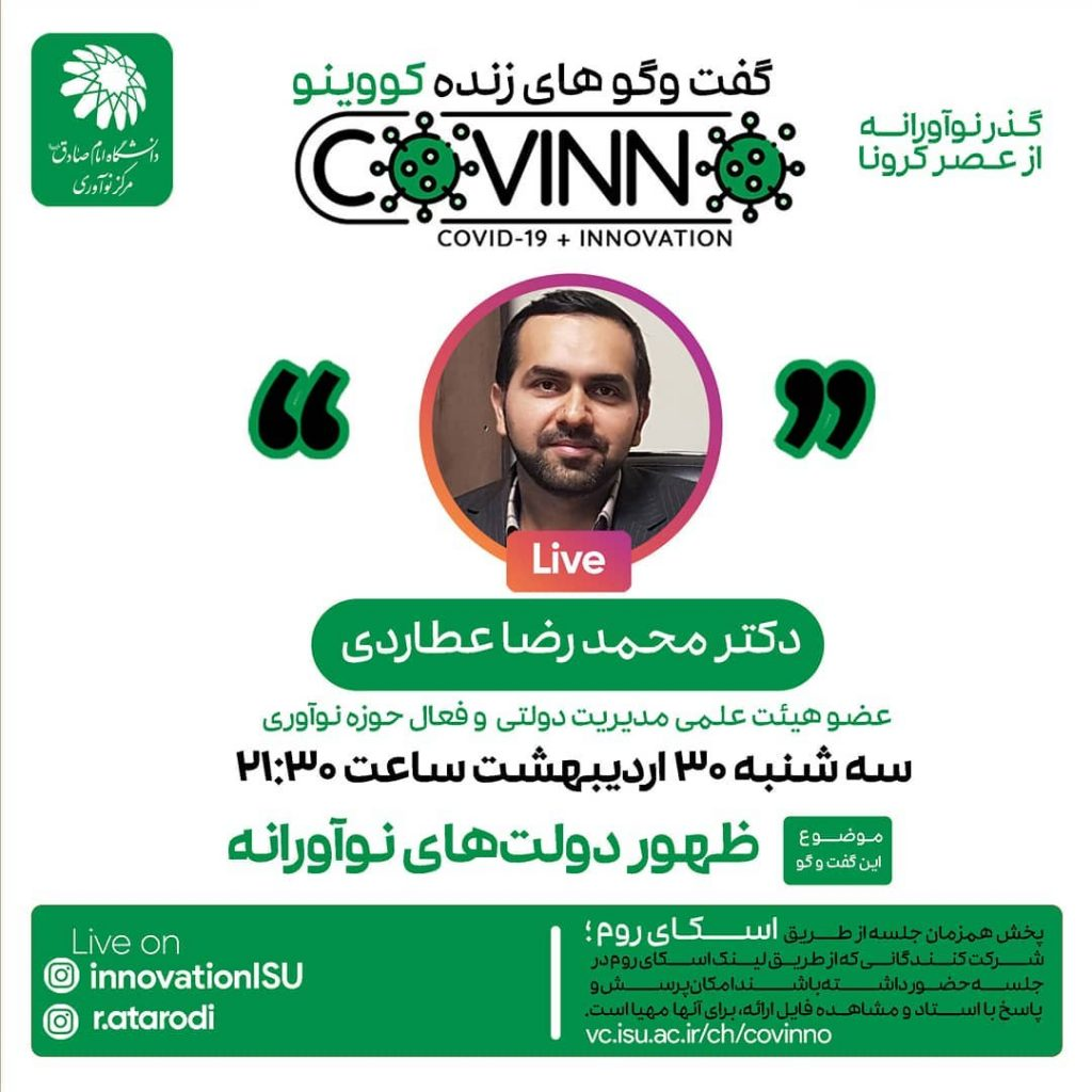covino9 - رویداد کووینو - دکتر عطاردی - ظهور دولت های نوآورانه