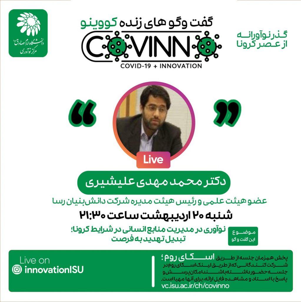 covino4 - رویداد کووینو - دکتر علیشیری - نوآوری در مدیریت منابع انسانی در شرایط کرونا