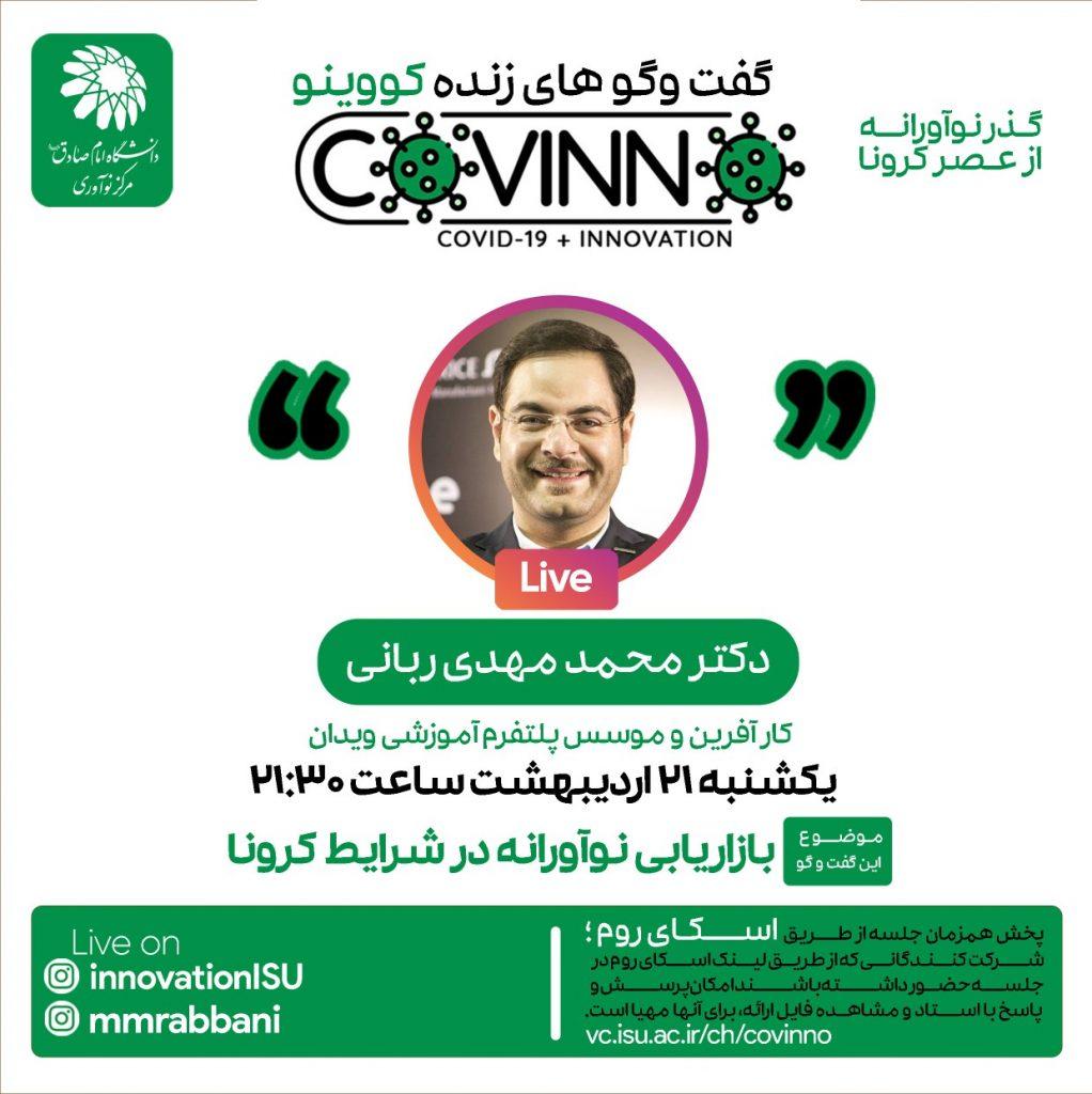 covino5 - رویداد کووینو - دکتر ربانی - بازاریابی نوآورانه در شرایط کرونا