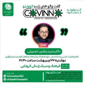 covino6 - رویداد کووینو - دکتر سید بشیر حسینی - فرهنگ و سبک زندگی در کرونا