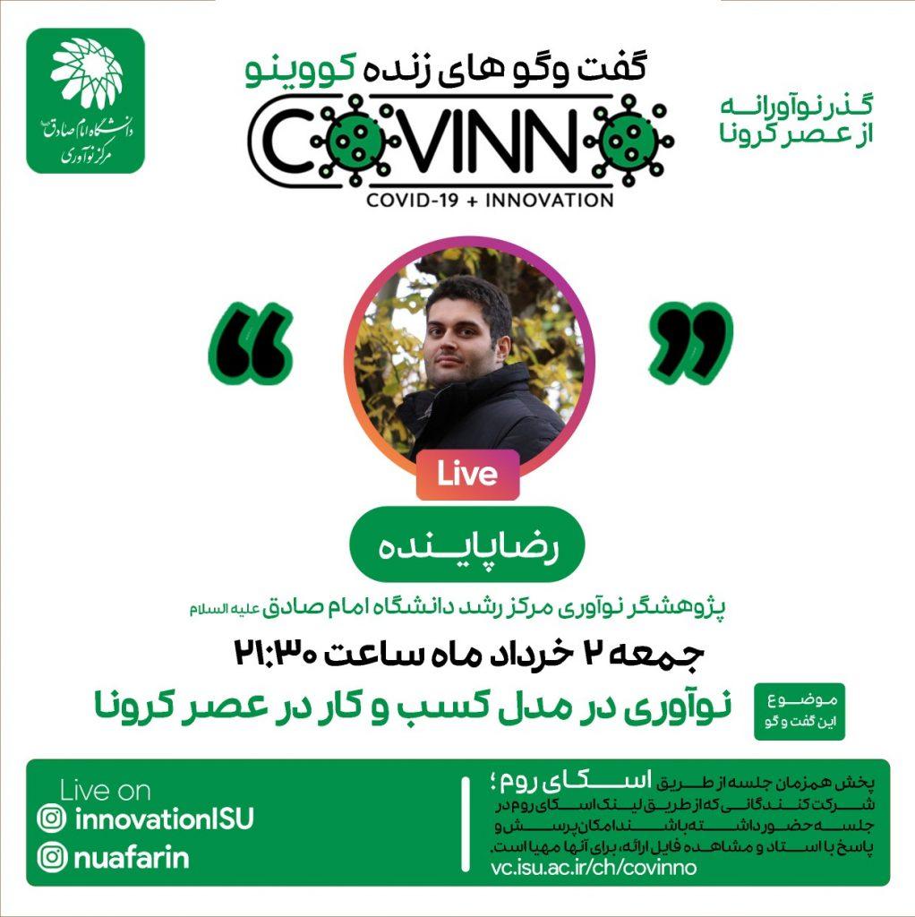 covino11 - رویداد کووینو - رضا پاینده - نوآوری در مدل کسب و کار در عصر کرونا