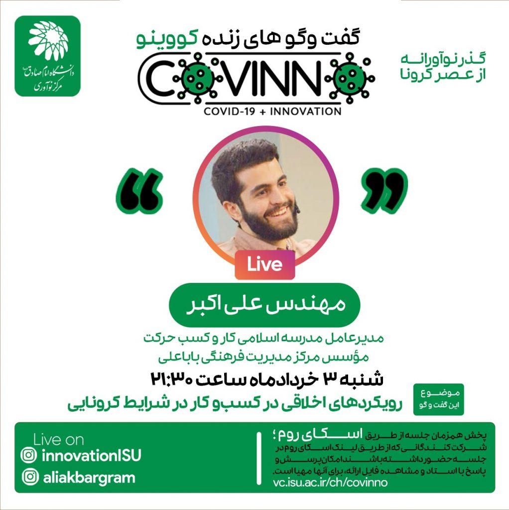 covino12 - رویداد کووینو - مهندس علی اکبر - رویکردهای اخلاقی در کسب و کار در شرایط کرونایی