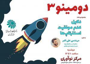 رویداد دومینو - جلسه ۳ - آرت مارت - مهندس علی اکبر
