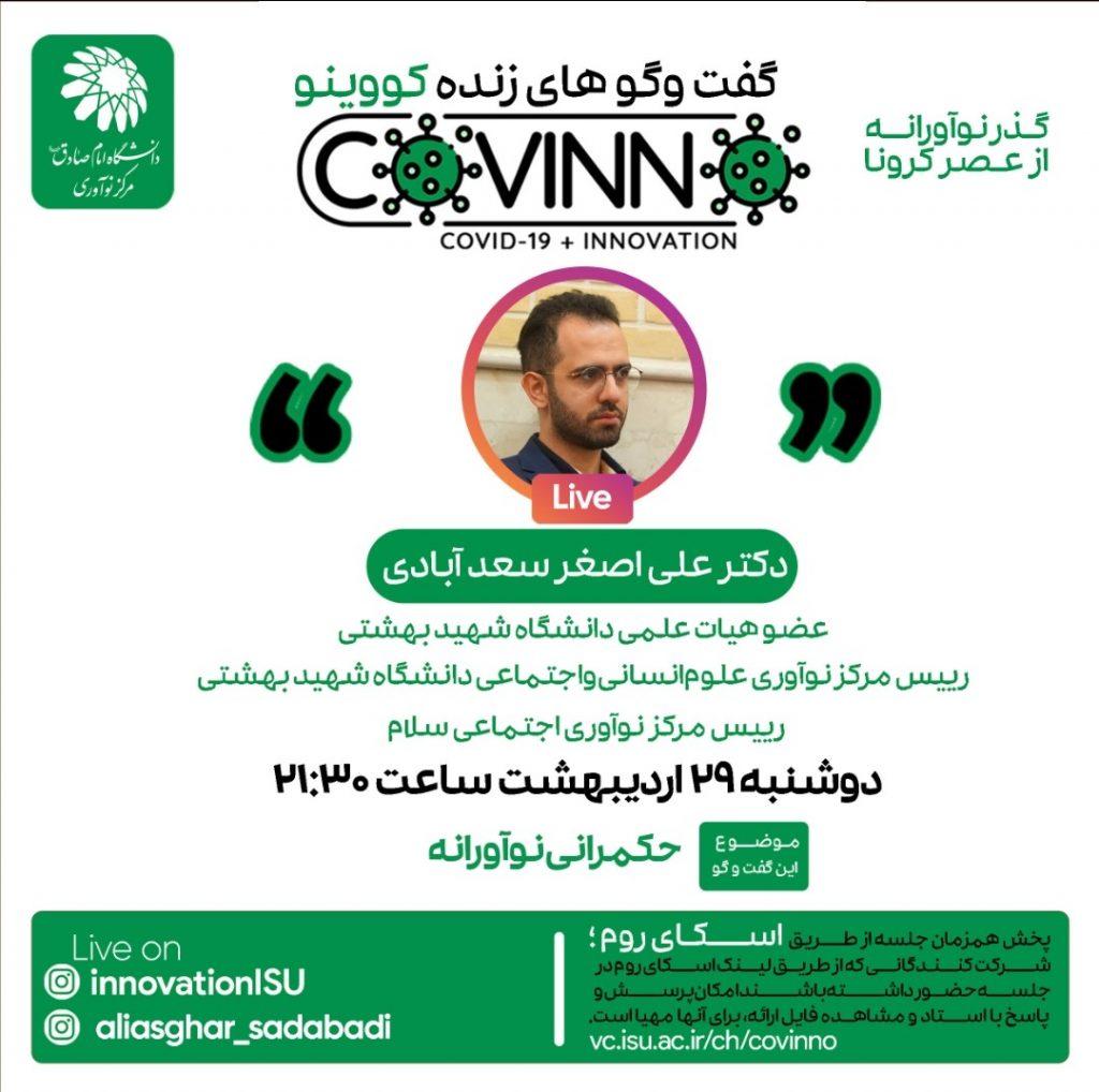 covino8 - رویداد کووینو - دکتر علی اصغر سعدآبادی - حکمرانی نوآورانه