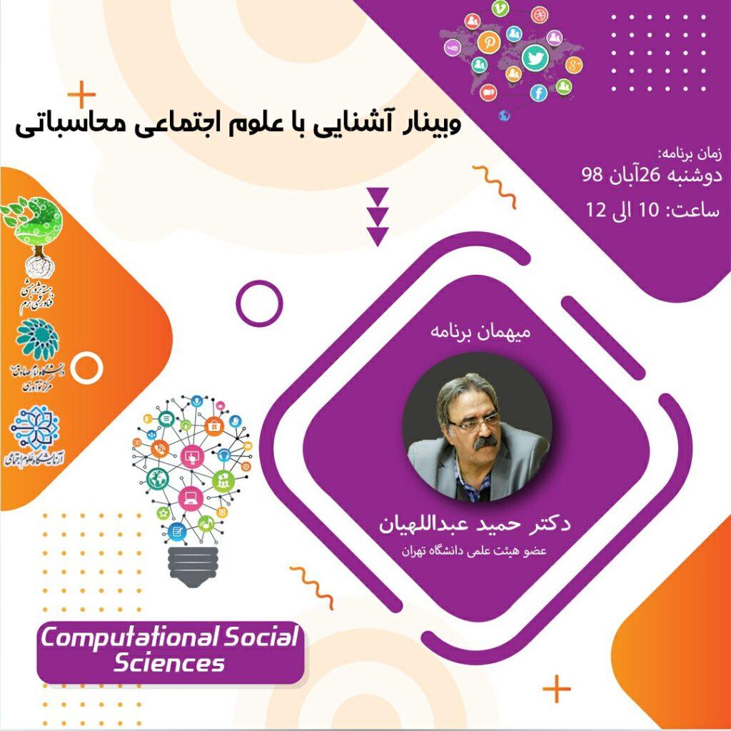 وبینار آشنایی با علوم اجتماعی محاسباتی