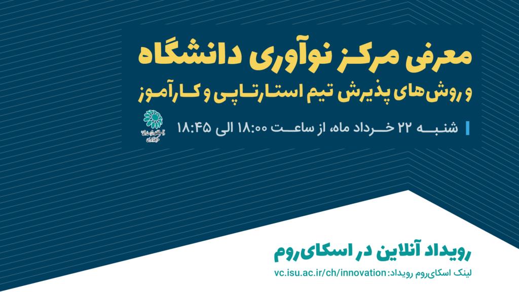 رویداد معرفی مرکز نوآوری دانشگاه