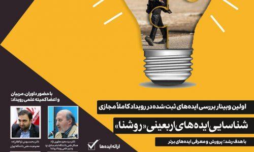رویداد شناسایی ایدههای اربعینی روشنا